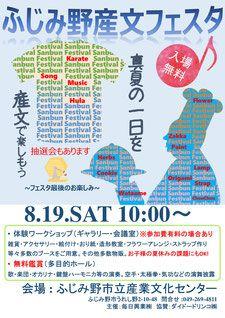 8/19ふじみ野産文フェスタ